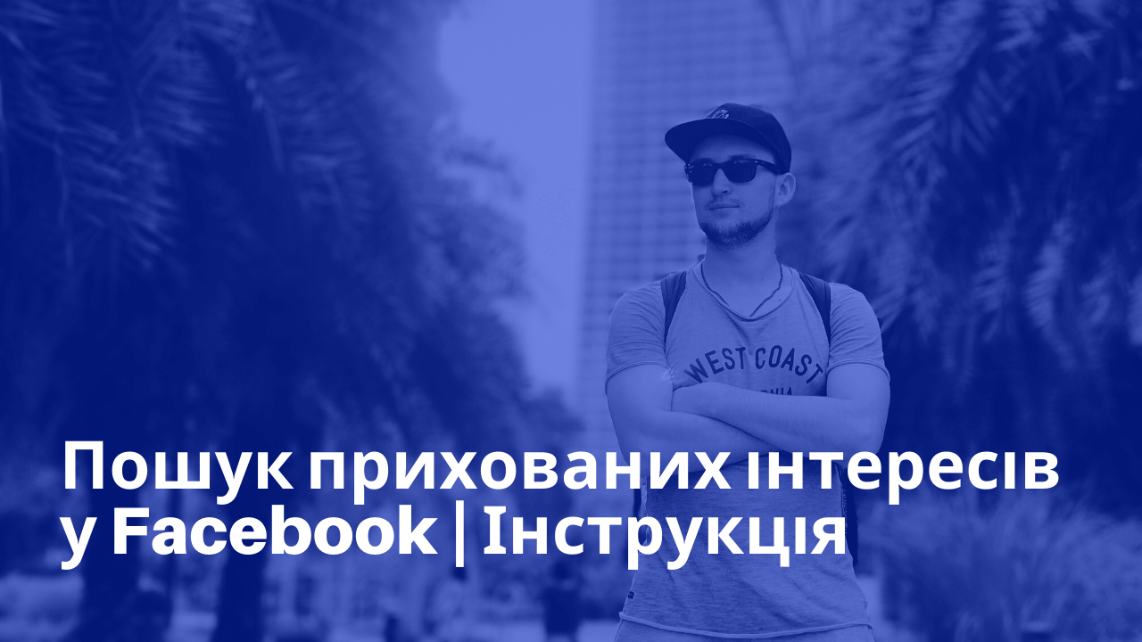 Пошук прихованих інтересів у Facebook. Інструкція Facebook Marketing API