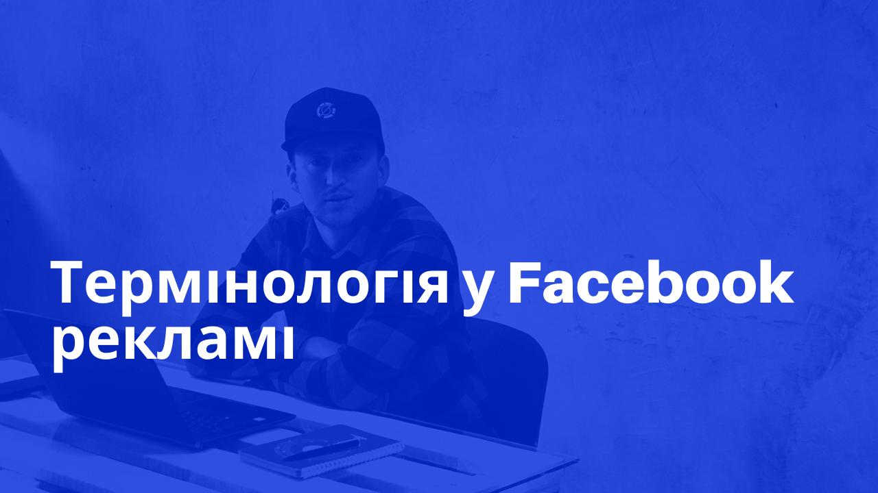 Термінологія у Facebook Рекламі