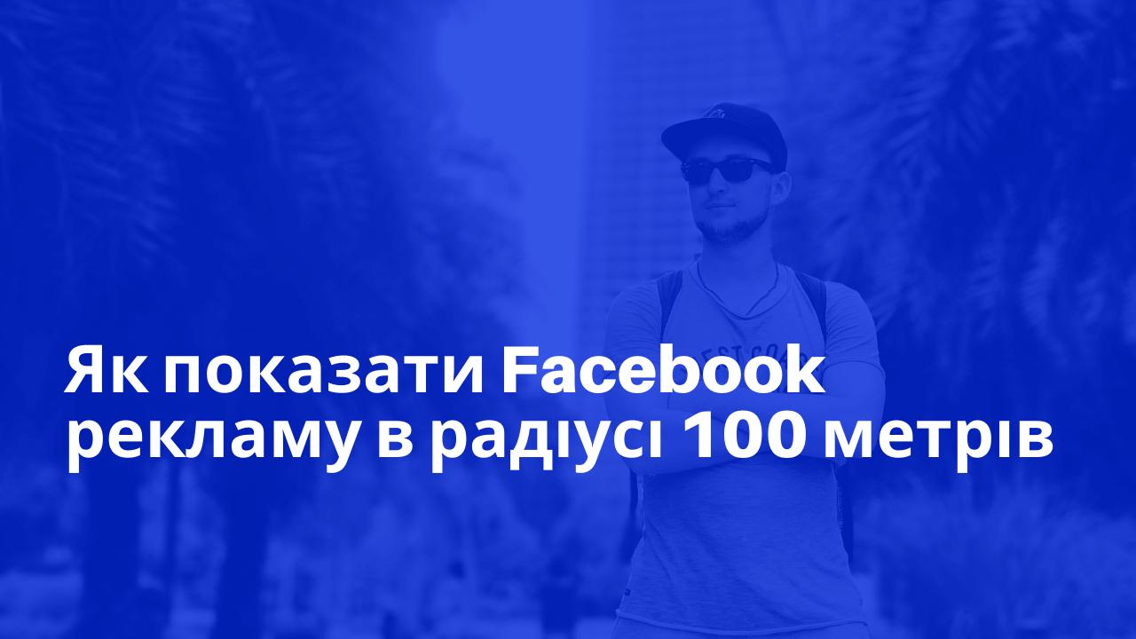 Як показати Facebook рекламу в радіусі 100 метрів
