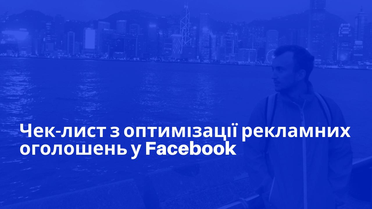 Чек-лист з оптимізації рекламних оголошень у Facebook